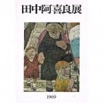 1969 - Catalogue de la double exposition particulière, Galerie Nichido (Tokyo et Nagoya)