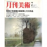 1982 - Article d'art consacré à Akira Tanaka, magazine mensuel d'art Gekkanbijutsu (Japon)