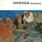 1972 - Catalogue de l'exposition rétrospective au Musée Central de Tokyo, Société Dentsu (Japon)