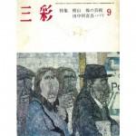 1980 - Numéro spécial du magazine d'art Sansai, exposition particulière d'Akira Tanaka, Galerie Yaesu-Hibiya (Tokyo)